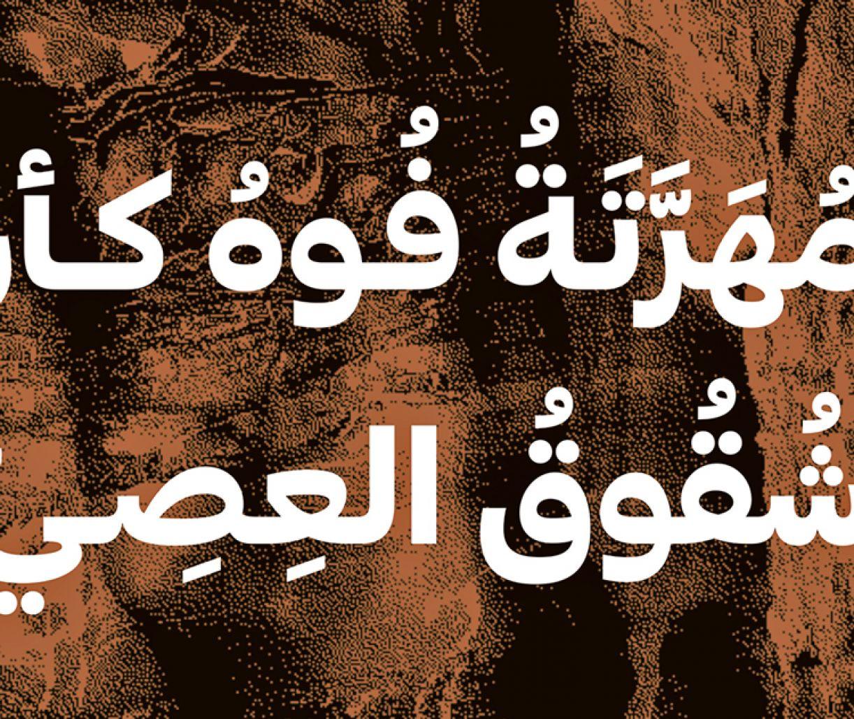 O livro 'Poema dos árabes' foi lançado em 2020, pela editora Tabla